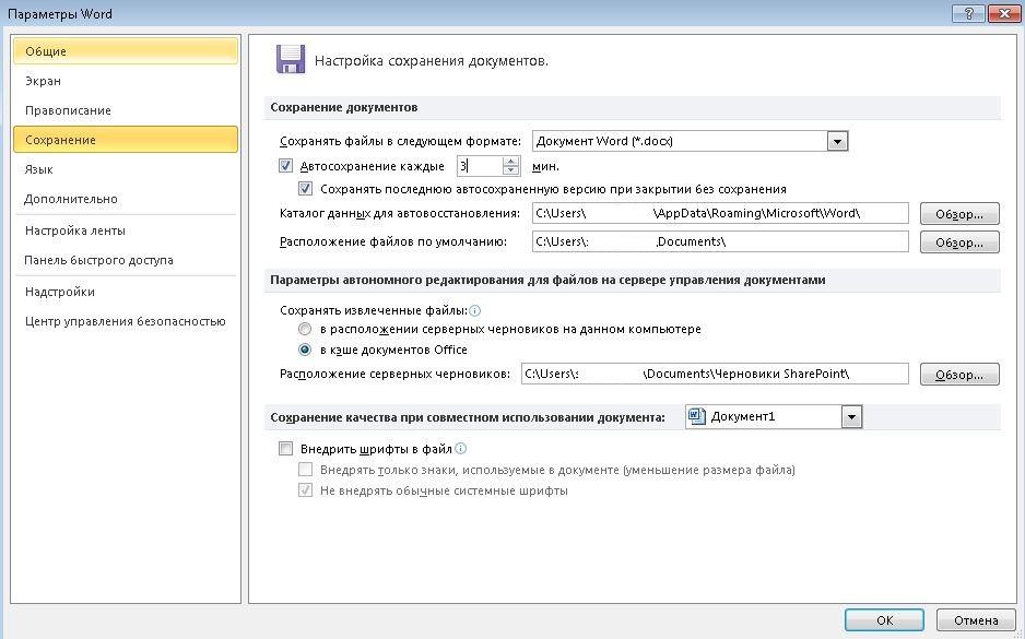 Скачать бесплатно программу для восстановления word документов
