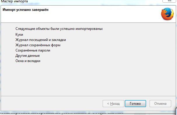 Как сбросить настройки браузера firefox