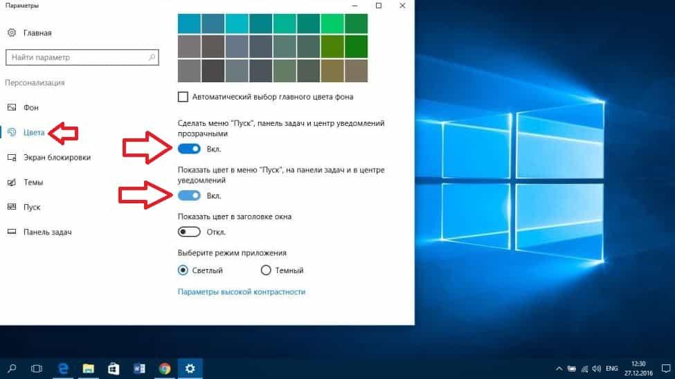 Как сделать окна в windows 10 прозрачными 146