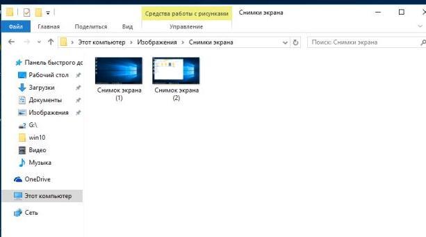 Программа скриншот экрана windows 10