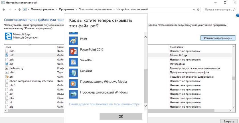 Скачать приложенья для чтения всех файлов