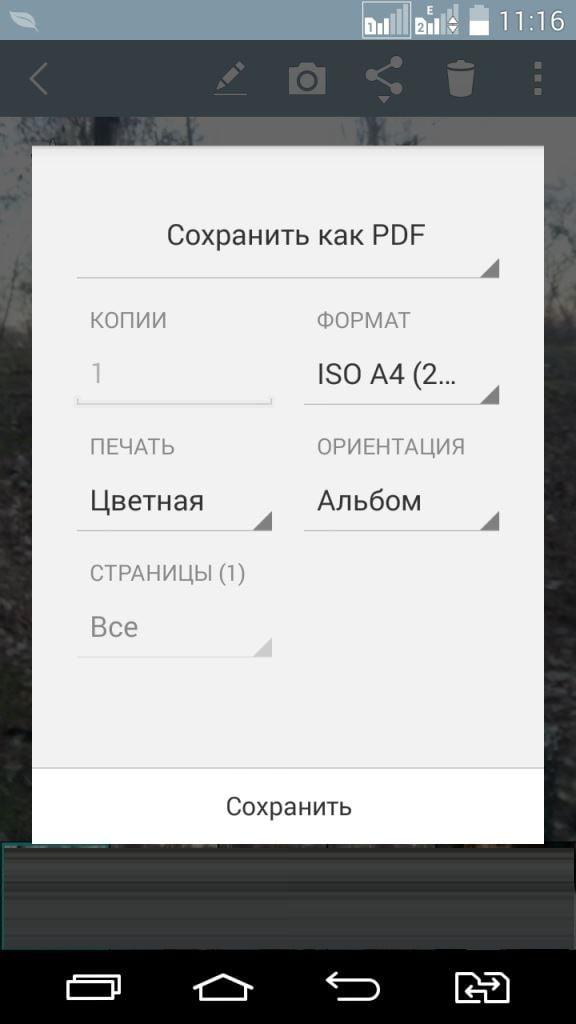 Screenshot_2015-12-09-11-16-23