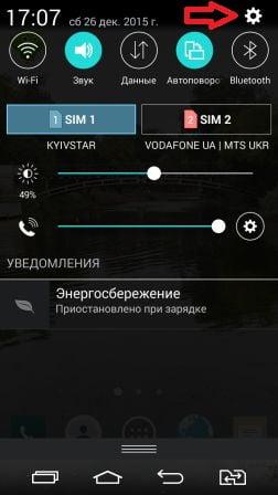 Screenshot_2015-12-26-17-07-48