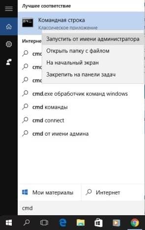 Как отключить службу Windows 10