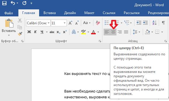 Как в ворде сделать страницу по центру