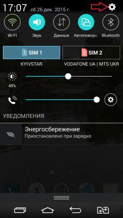Screenshot_2015-12-26-17-07-48-min