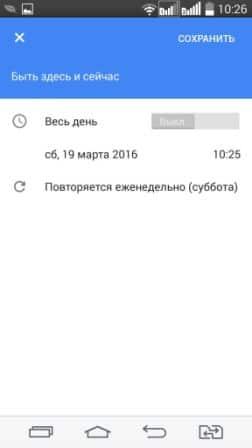 Screenshot_2016-03-19-10-26-02-min