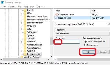 Как удалить экрана блокировки на windows 8.1