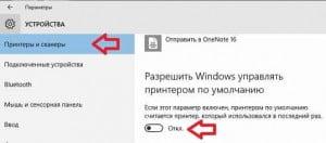 Как сделать принтер по умолчанию windows 7