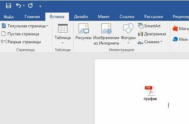 Конвертировать PDF в WORD Онлайн Бесплатно 88