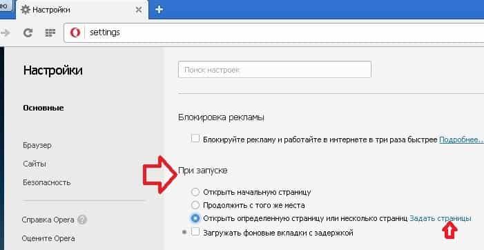 Как сделать чтобы в браузере не открывалась реклама