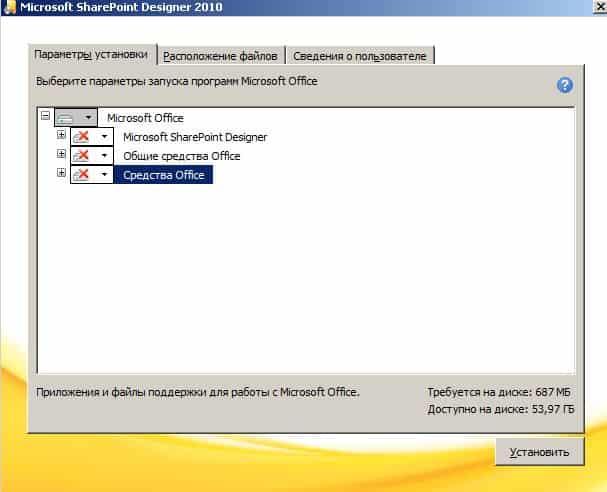 Microsoft Sharepoint Designer 2010 Скачать