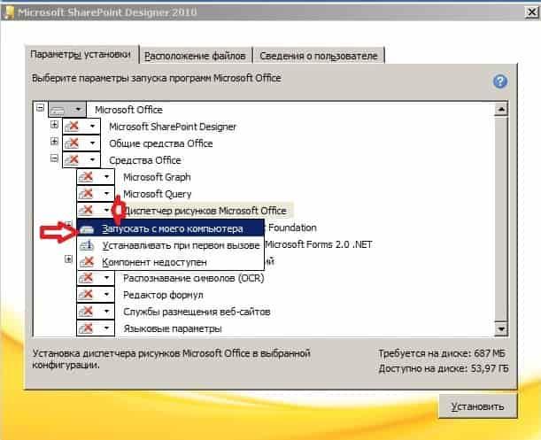 Общие сведения о Microsoft Office Picture Manager  Служба
