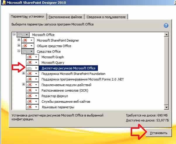 Средства проверки правописания Microsoft Office 2013  русский