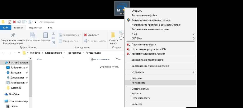 Как сделать чтобы при открытии папки запускалась программа - Astro-athena.Ru