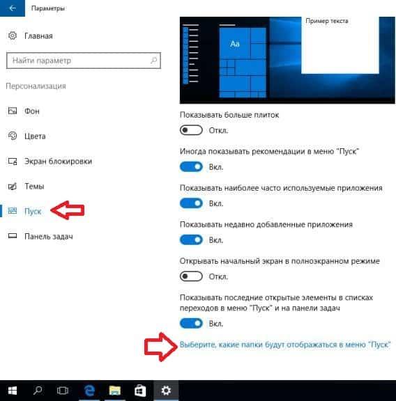 Как сделать панель задач в windows 10 как в windows 7