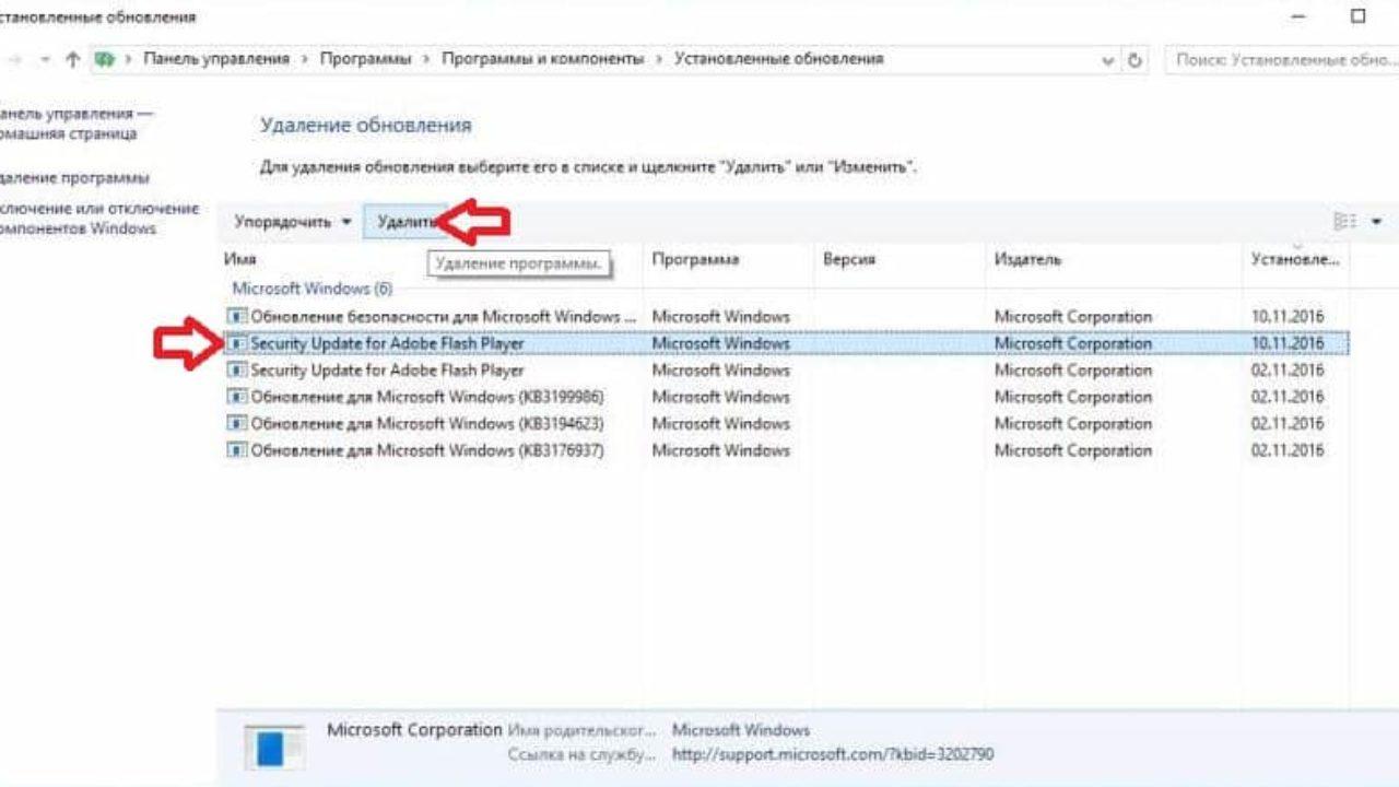диспетчер удаления программ в windows 10