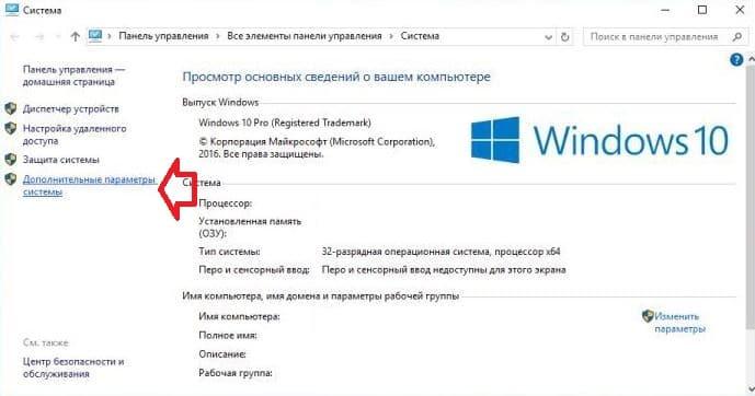 Как создать точку восстановления системы в windows 10