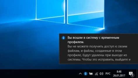 компьютер заходит в систему с временым профелем как можно изменить
