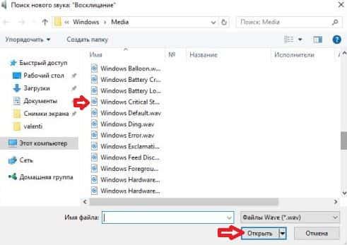 звуковые схемы для windows 10