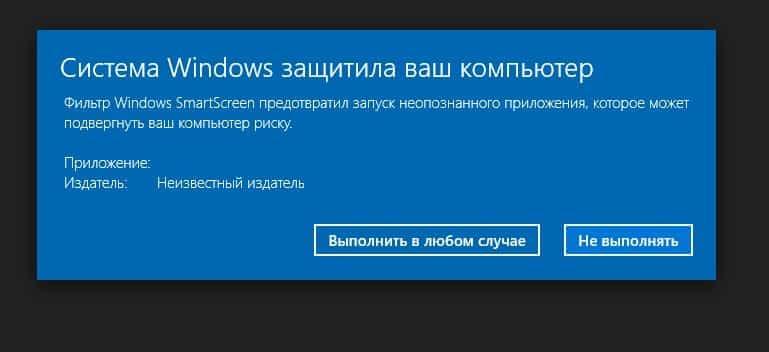 Как отключить фильтр SmartScreen в Windows 10 | Будни