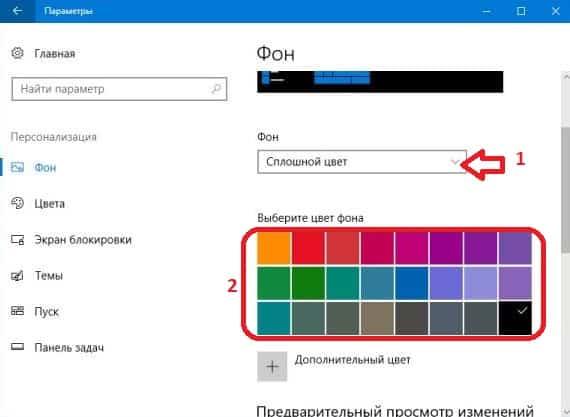 Как изменить фоновый рисунок рабочего стола в Windows 10, Будни ... | 417x570