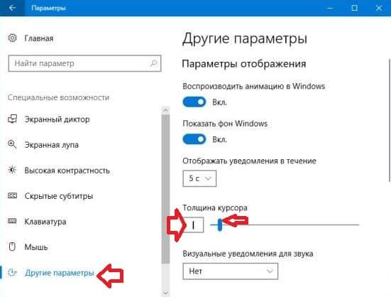 Изменить на ноутбуке указатели в виндовс 10