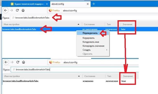 Как сделать визуальные закладки в Mozilla Firefox? 94