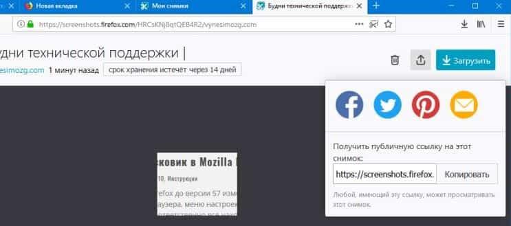 Firefox как сделать чтобы в новой вкладке 171