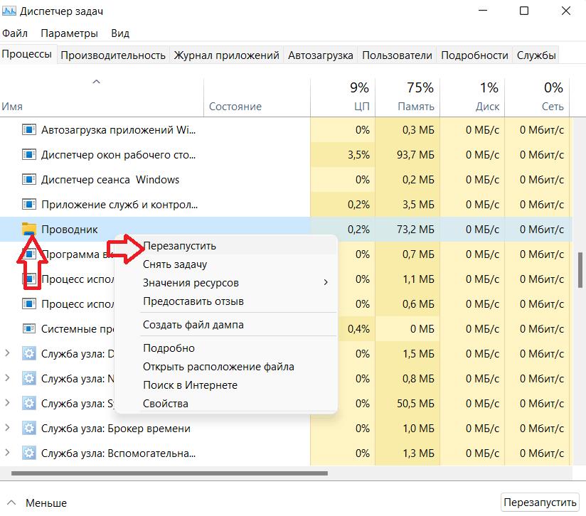 Восстановить классический проводник в Windows 11