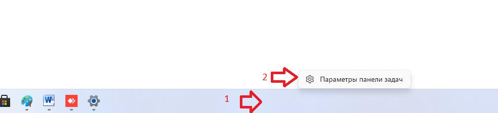 Как автоматически скрывать панель задач в Windows 11