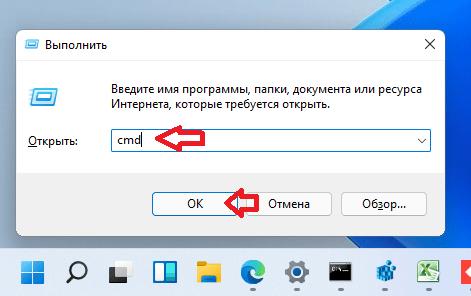 Изменить время до отключения экрана в Windows 11