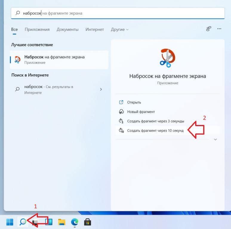 Как сделать скриншот экрана блокировки и экрана входа в Windows 11