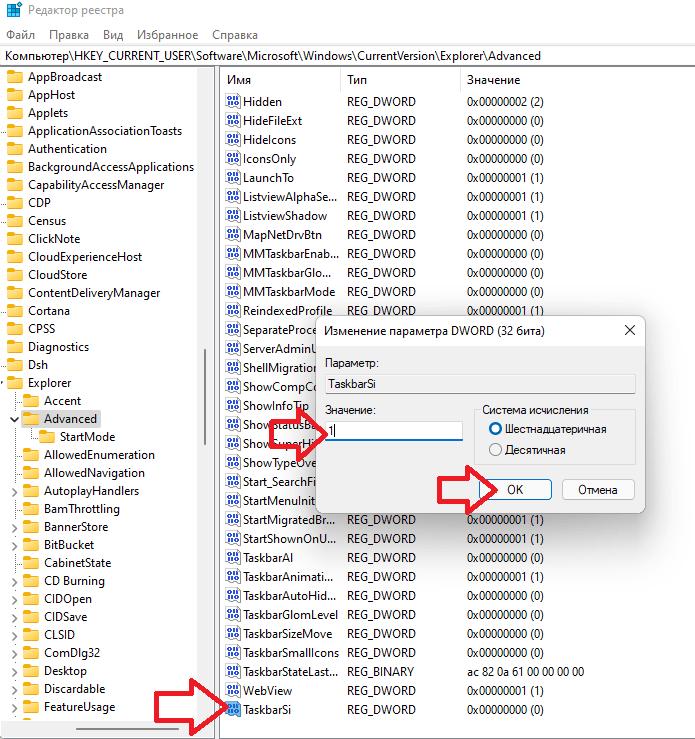 Изменить размер значков панели задач в Windows 11