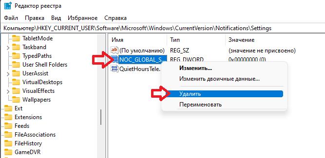 Включение или отключение отображения уведомлений на экране блокировки в Windows 11