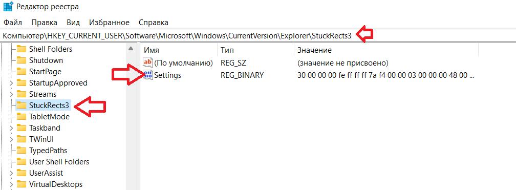Изменить расположение панели задач в Windows 11