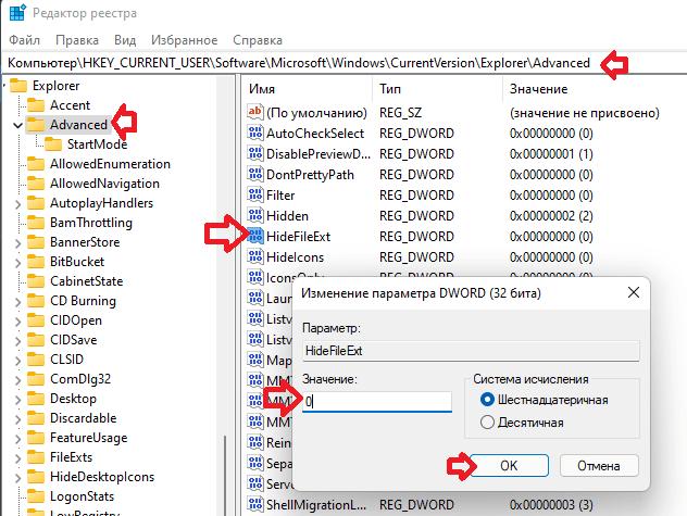 Отображать расширение файлов в Windows 11