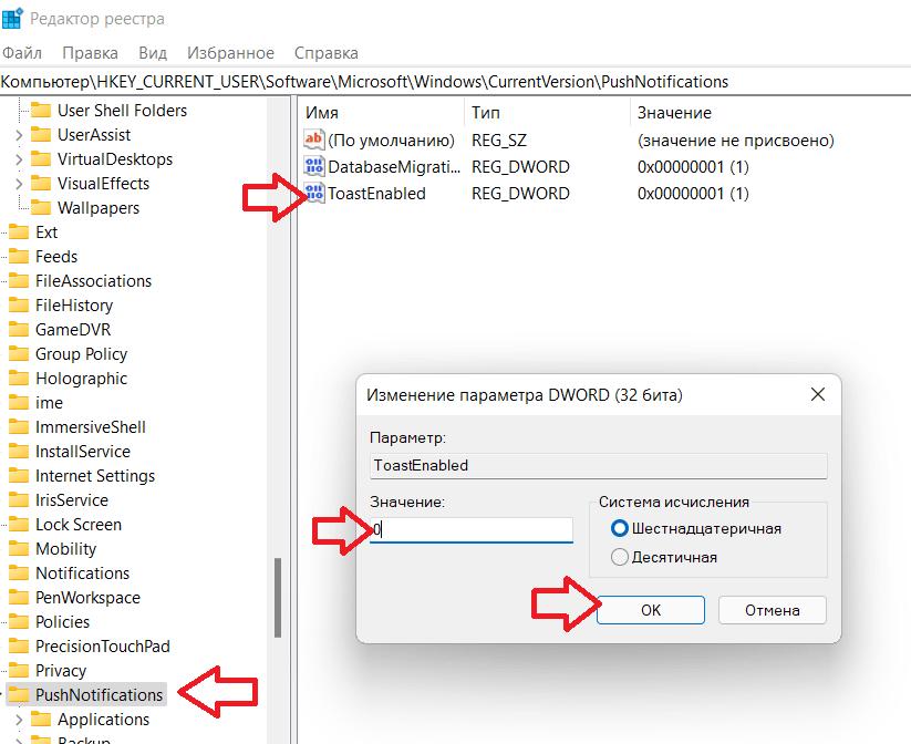 Как отключить уведомления в Windows 11