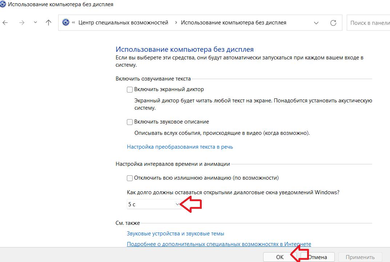 Изменить продолжительность показа уведомлений в Windows 11