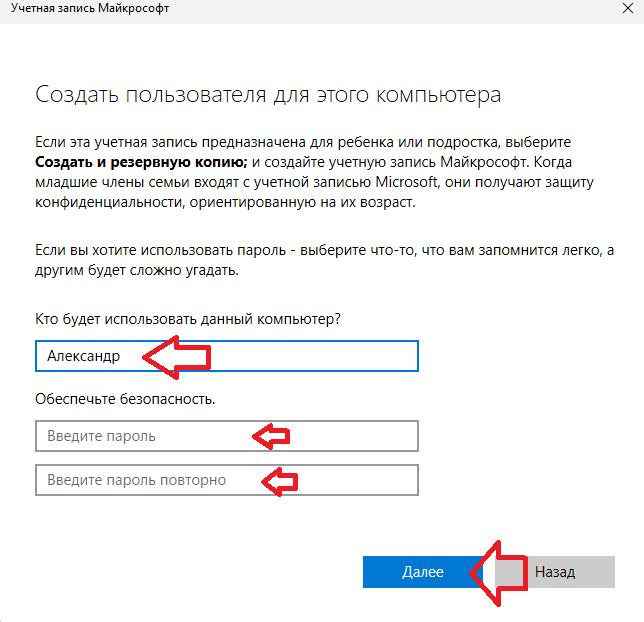 Добавить локальную учетную запись в Windows 11