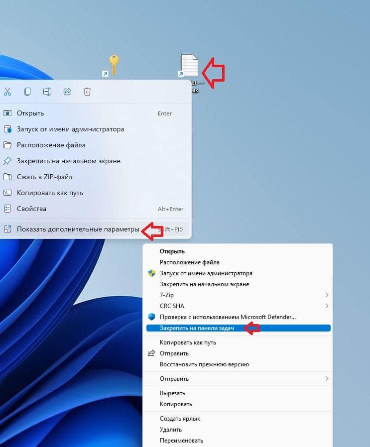 Закрепить на панели задач приложение, диск, файл, папку или сайт в Windows 11