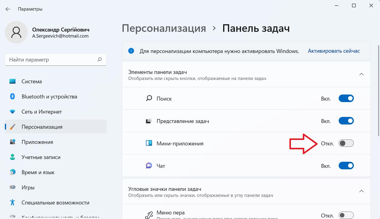 """Удалить """"Мини-приложения"""" с панели задач в Windows 11"""