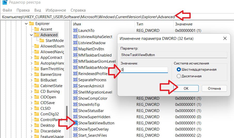 """Убрать (добавить) """"Представление задач"""" с панели задач в Windows 11"""