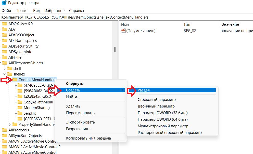 Как добавить в контекстное меню Копировать в папку и Переместить в папку в Windows 11