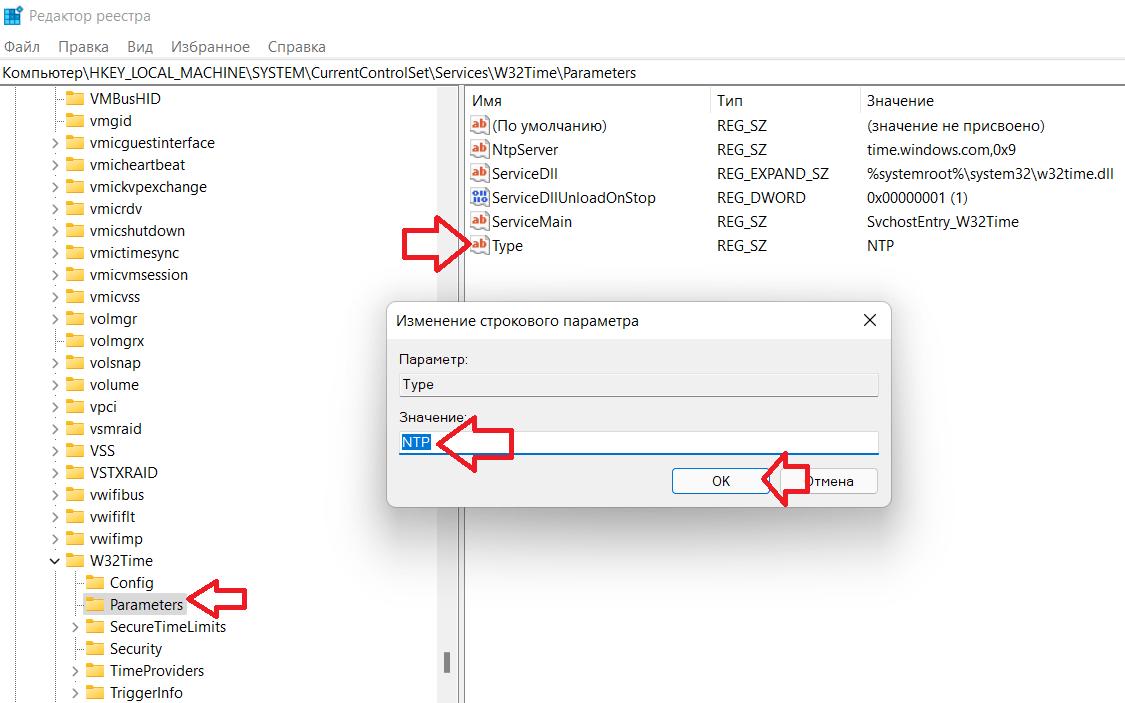 Включить или отключить автоматическую установку времени в Windows 11