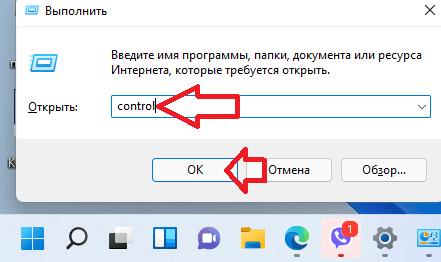Как изменить время в Windows 11
