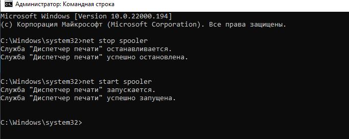 Не печатает сетевой принтер 0x0000011b в Windows 10 и Windows 11