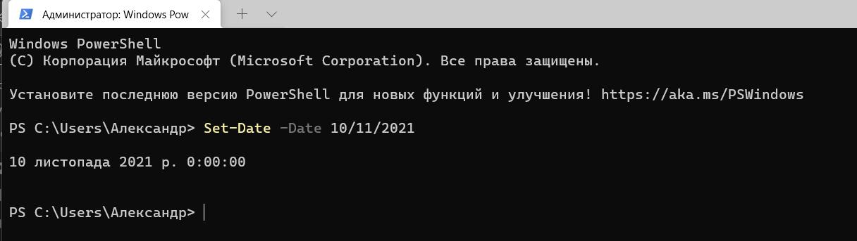 Изменить дату в Windows 11